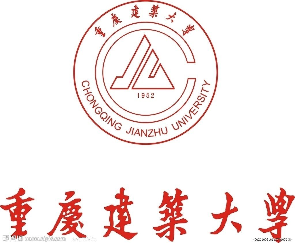 重庆建筑大学