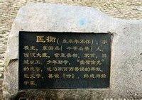 中华相国录(转帖连载34)汉朝丞相匡衡 - hubao.an - hubao.an的博客
