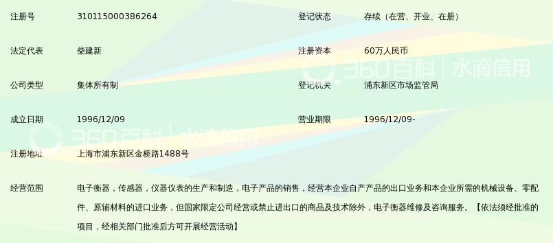 上海大华电子秤厂_360百科