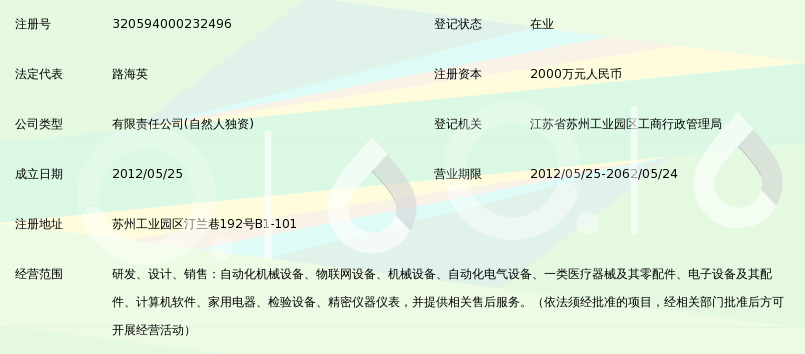 苏州信亨自动化科技有限公司_360百科