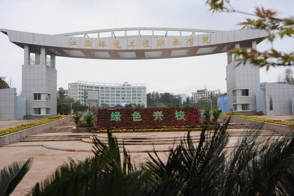江西工程学院_江西工程职业学院在哪?