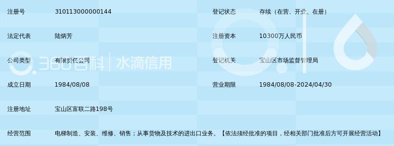 上海阿尔法电梯有限公司