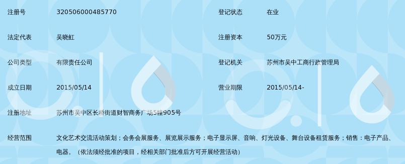 苏州联创晟昊文化传媒有限公司_360百科