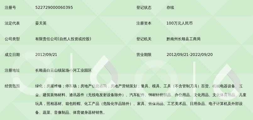 贵州长顺高中小河工业管理官网工具南襄县河图片