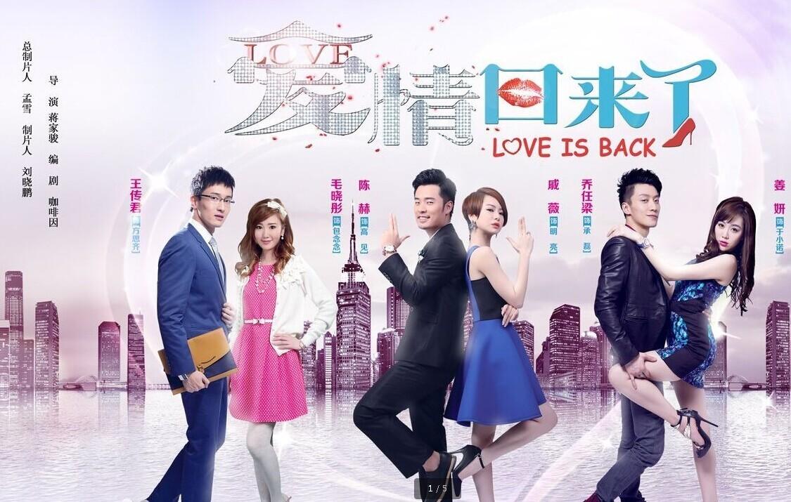 安徽卫视2014年8月2日19:30播出《我为歌狂》第二季总决赛,故《爱情