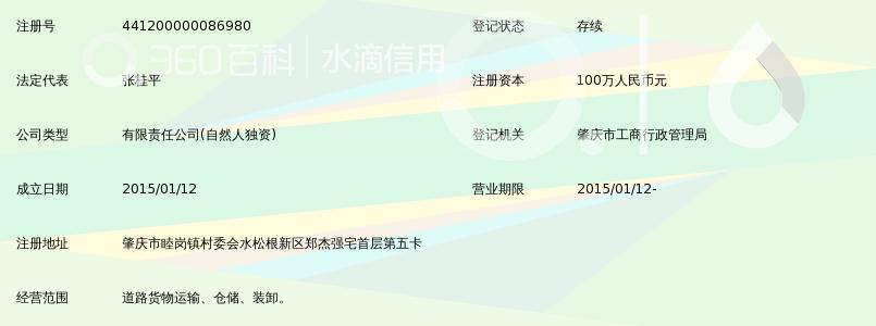 肇庆市加运美物流有限公司
