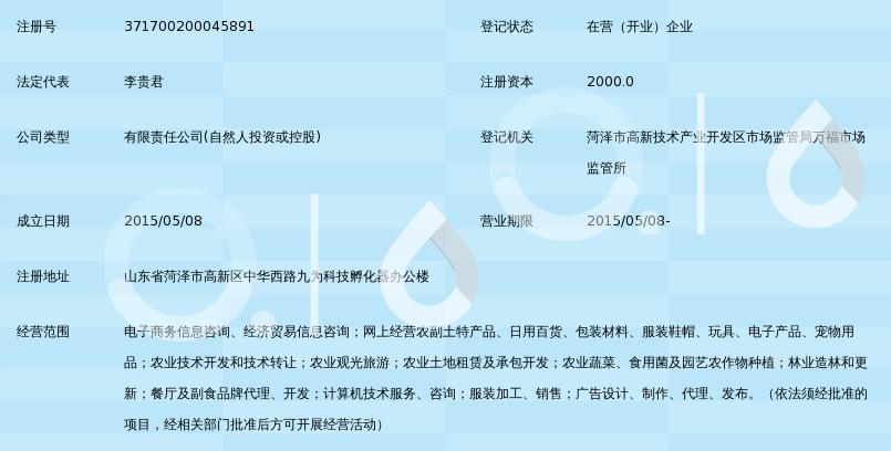 菏泽壹邦壹品电儿子商政拥有限公司_360佰科