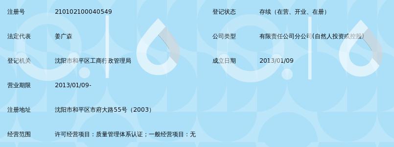 广东中鉴认证有限责任公司沈阳分公司