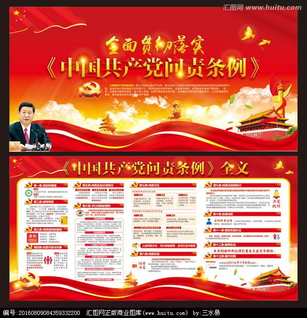 中国共产党问责条例_360百科