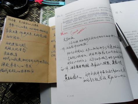 读书笔记_360百科