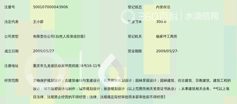 苏州专业园林古建筑设计院重庆平台装修设计大千图片