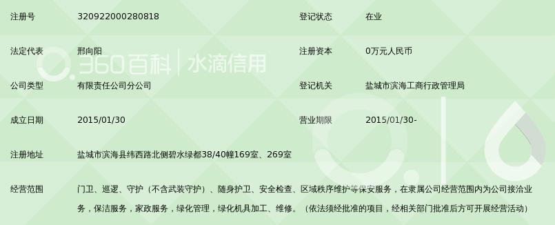 苏州阳腾保安服务管理有限公司盐城分公司