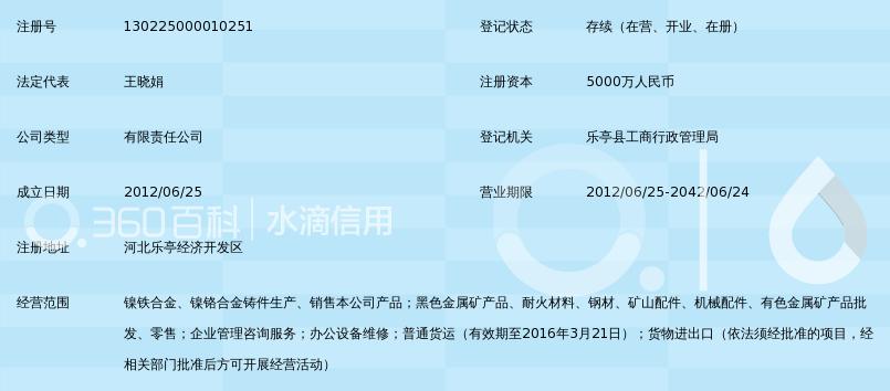 唐山凯源实业有限公司_360百科