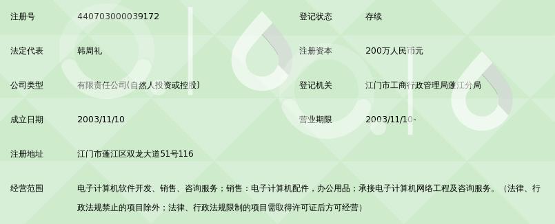 江门市安易网络科技有限公司_360百科