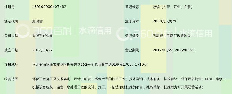 河北环科力创环境工程有限公司_360百科