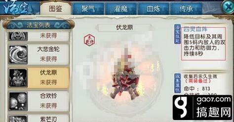 [诛仙-王俊凯代言] 诛仙手游法宝道法怎么提升 详解怎么玩
