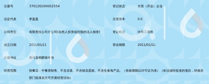 山东金德利集团槐荫快餐连锁有限责任公司商河