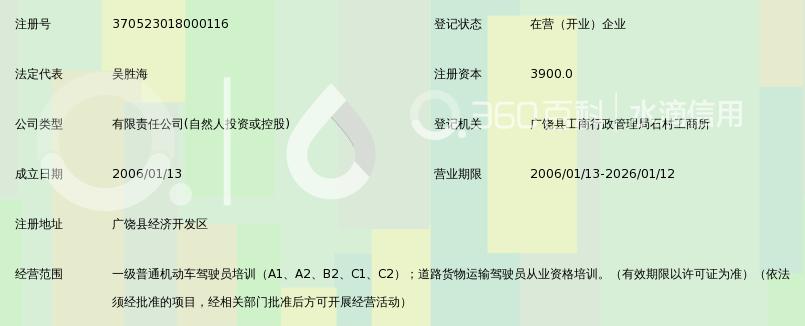 山东宇通驾驶员培训有限公司_360百科