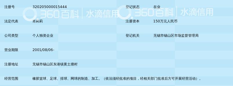 无锡市大明大全用品厂体育中国情趣内衣女图片熟图片
