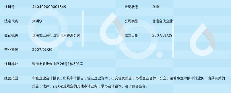 珠海开元会计师事务所(普通合伙)_360百科